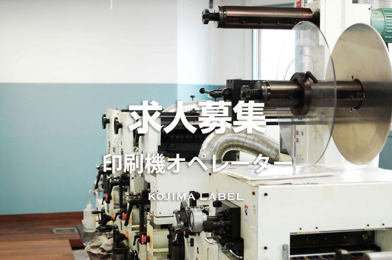 印刷機オペレーター求人募集
