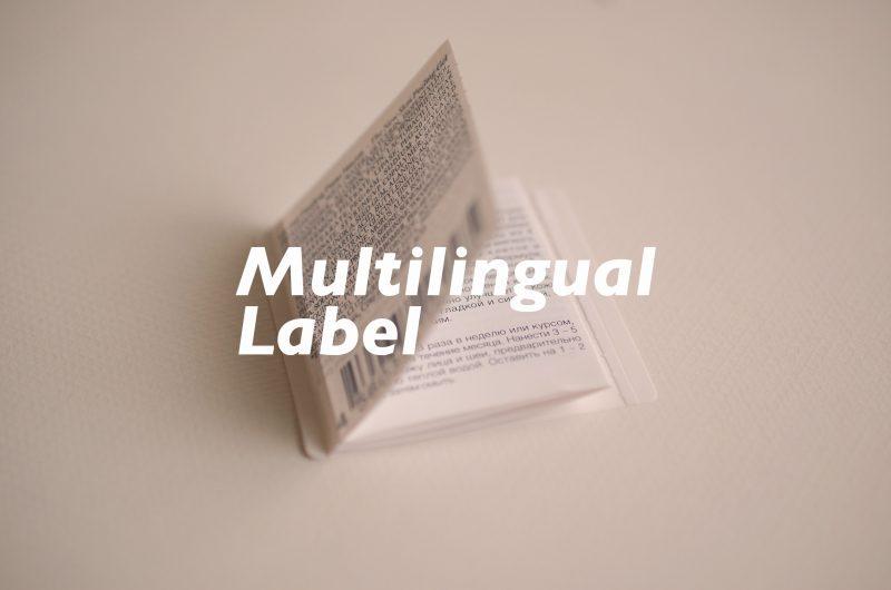多言語表記ラベル