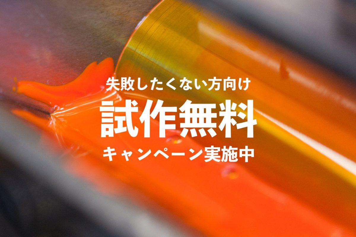 シール印刷の試作無料キャンペーン実施中