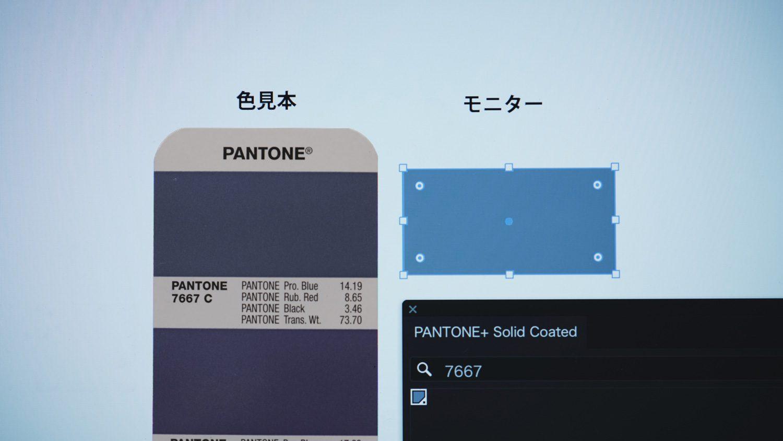 PANTONE PCの色になりません